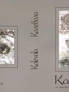 Карело-финский эпос «Калевала» вышел на финском, русском и ненецком языках