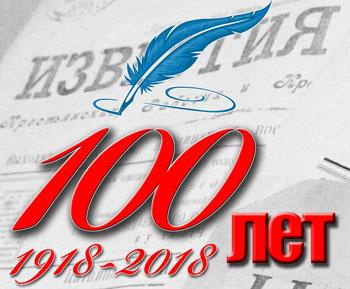 100 – летие газеты «Известия Мордовии»