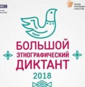 2 ноября состоится Всероссийская акция «Большой этнографический диктант»