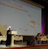 В Саранске состоялся Республиканский образовательный форум 2018 «Образование для всех»