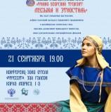 «Финно-угорский транзит» представит музыку и этностиль в Карелии