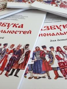 «Азбуку национальностей» презентовали на Восточном экономическом форуме