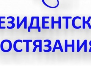 Школьники из Республики Мордовия принимают участие в «Президентских состязаниях»