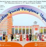 В Саранске пройдёт литературная ярмарка