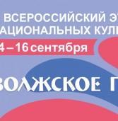 В Саратове откроется «Волжское подворье»