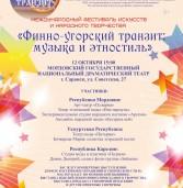 Мордовия станет финишной остановкой фестиваля «Финно-угорский транзит: музыка и этностиль»