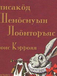 «Алису в Стране чудес» впервые издали на коми языке