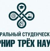 Мордовские студенты стали призерами Турнира Трёх Наук