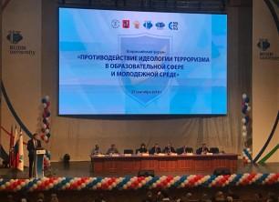 В Москве на Всероссийском форуме обсудили как противодействовать идеологии терроризма в молодежной среде