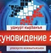 Межрегиональный конкурс удмуртской песни «Элькуновидение-2018»