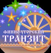 «Финно-угорский транзит» гостил у коми-пермяков