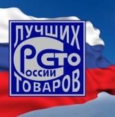 Мордовские компании победили в конкурсе «Сто лучших товаров России»