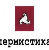 В Кудымкаре пройдёт симпозиум Пермистика-17