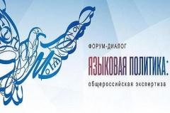 В Москве прошёл форум-диалог «Языковая политика: общероссийская экспертиза»
