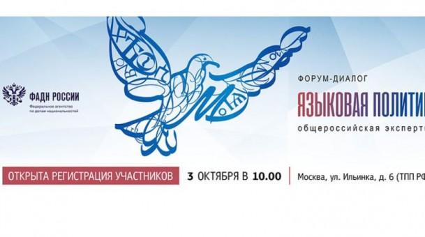 Вопросы языковой политики обсудят на форуме в Москве