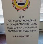 Дни Республики Мордовия проходят в Государственной Думе Российской Федерации
