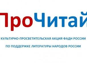 Общероссийская акция «ПроЧитай»