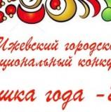 Этнический конкурс «Бабушка года-2018» проведут в Удмуртии