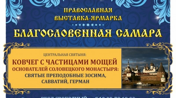 Православная выставка «Благословенная Самара» — святыни, духовная музыка и колокольный звон