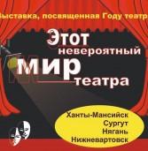 В Ханты-Мансийске покажут выставку «Этот невероятный мир театра»