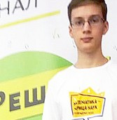 Лицеист из Саранска стал победителем международного конкурса по математике