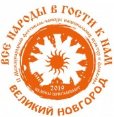 В Великом Новгороде пройдёт II Международный фестиваль-конкурс национальных культур и фольклора