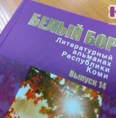 В свет вышел литературный альманах Республики Коми «Белый бор»