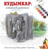 Вышла в свет познавательная раскраска «Кудымкар: история в картинках»