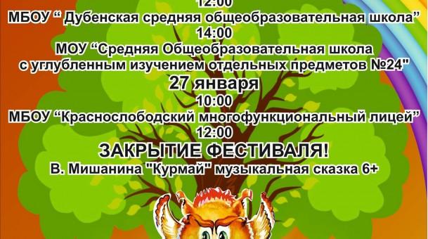Фестиваль «Радуга сказок» пройдет в Мордовии