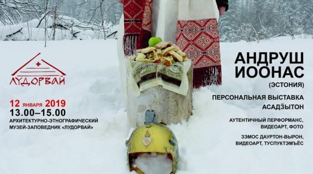 В музее «Лудорвай» состоится открытие персональной выставки Андруша Иоонаса
