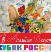 Ассамблея Искусств пройдёт в Москве