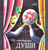 Книжная выставка представляет театральную летопись Удмуртии