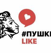 Пушкин на языках народов мира — объявлен старт конкурса «#ПушкинLike»