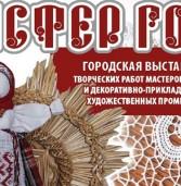 Саранская публика выберет «Мастера года–2019»