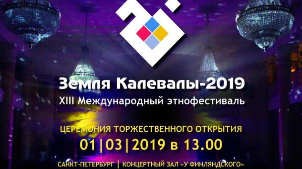 Мифы и реальность «Земли Калевалы» представят в Петербурге