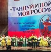 В Москве прошел III Всероссийский фестиваль народного искусства «Танцуй и пой, моя Россия!»