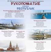 Межрегиональный поэтический фестиваль «Рукопажатие пяти республик»