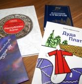 В Коми выберут лучшую книгу 2018 года