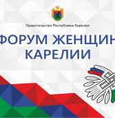Форума женщин Карелии посвятят сохранению языков и культуры коренных народов республики