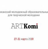Воркута соберет творческую молодежь Республики Коми