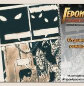 Завершается работа над созданием первого марийского комикса