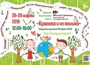 В Салехарде наступит экологическая неделя