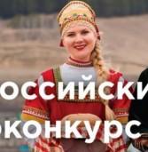 Объявлен Всероссийский фотоконкурс «Диалоги о России — 2019»