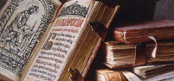 В День православной книги в Ижевске откроется книжная выставка