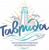 Стартовал прием заявок на форум «Таврида 5.0»