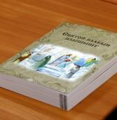В Йошкар-Оле презентовали сборник житий святых на марийском языке