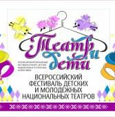 Фестиваль-конкурс приглашает детские театральные коллективы в Ижевск