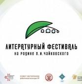 Литературный фестиваль впервые проведут на родине Петра Чайковского