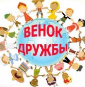 В Центре национальных культур г.о. Саранск состоялся фестиваль «Венок дружбы»