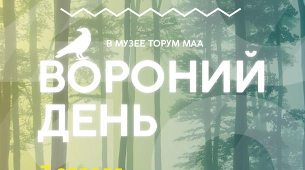 В Ханты-Мансийске готовятся встретить Вороний день
